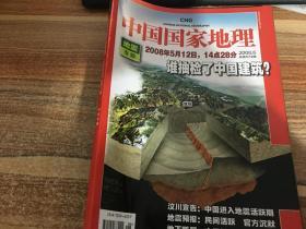 中国国家地理总572地震专辑