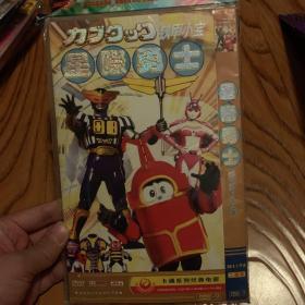 动画 铁甲小宝 DVD碟类满30元包邮,联系改价