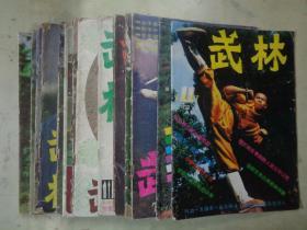 武林:1983年第1、2、3、5、9、10期1984年第6、8期、1985年第2期、1986年第3、8期、1987年第1、12期、1991年第4、11期(15期合售)
