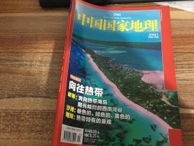 中国国家地理2009.1总第579期向往热带