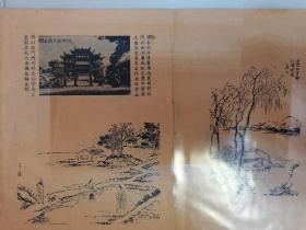 民国西湖风景名胜配耕织图画册散页