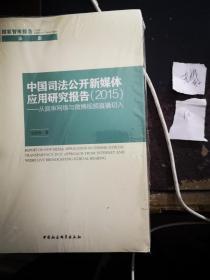 中国司法公开新媒体应用研究报告(2015)——从庭审网络与微博视频直播切入【未拆封】