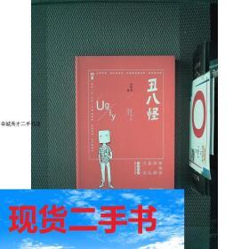 【现货】丑八怪甘世佳广东旅游出版社9787557006754