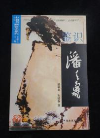中国书画鉴识系列:鉴识潘天寿