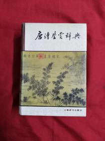 唐诗鉴赏辞典(32开精装护封,插图本)