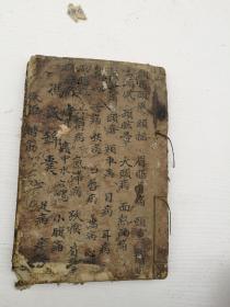 木刻大本,冯氏锦囊秘录杂症大小合参卷六卷七。