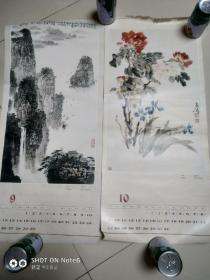 挂历3页,画家钱松嵒(山水),王雪涛的(花卉),(养鸡)3页八五品。
