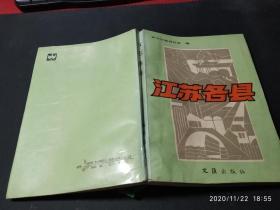江苏各县   无字迹