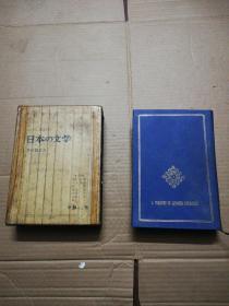 日本の文学29:芥川龙之介(精装带外盒)初版