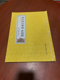 天津中行实录:史话篇