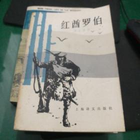 《红酋罗伯》司各特著上海译文出版社大32开565页李俍民译,英国作家最优秀的历史长篇小说之一