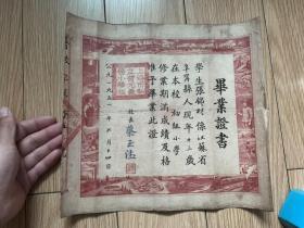 阜宁人的上海市私立普元义务小学,毕业证书