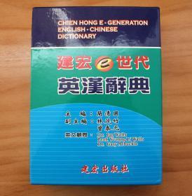 正版现货,建宏e世代英汉辞典