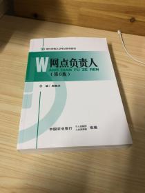 W网点负责人(第6版)