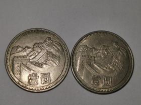 80年代长城币:81年1元、一元、壹圆(2枚和售;还带原光,低价惠让)