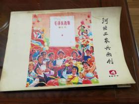 《河北工农兵画刊》1977年第4期