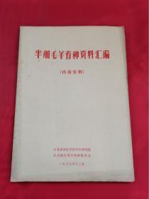 半细毛羊育种资料汇编(1979年)