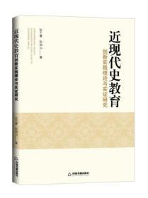 【正版】近现代史教育:创新实践理论与实证研究 张子睿,张旭山著