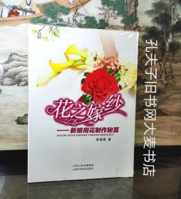 《花之嫁纱:新娘用花制作秘笈》
