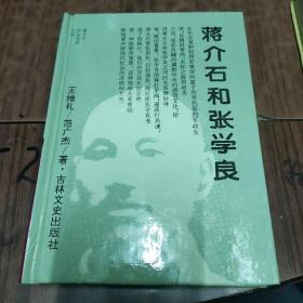 蒋介石和张学良
