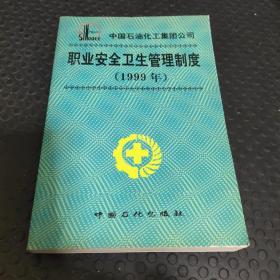 中国石油化工集团公司职业安全卫生管理制度.1999年