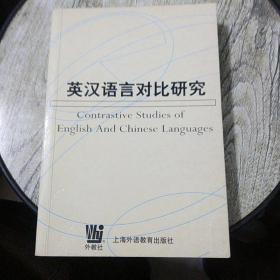 英汉语言对比研究