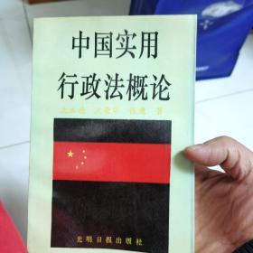 中国实用行政法概论(签名本)