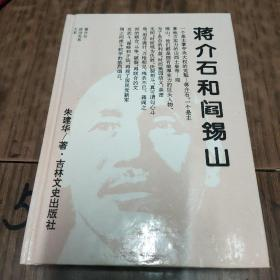 蒋介石和阎锡山