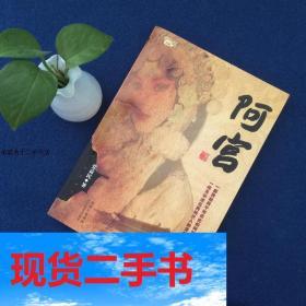 【现货】阿宫党益民太白文艺9787806809860