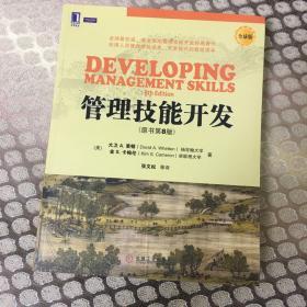 管理技能开发(原书第8版)(全球版)