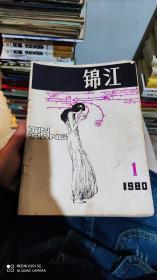锦江1980.1