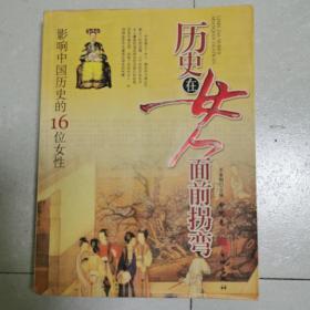 历史在女人面前拐弯(中国卷)