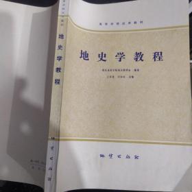 地史学教程 武汉地质学院地史教研室
