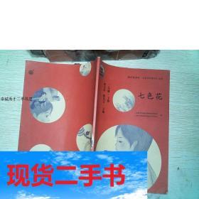 统编语文教科书必读书目·快乐读书吧·名著阅读课程化丛书:二年级下册 七色花
