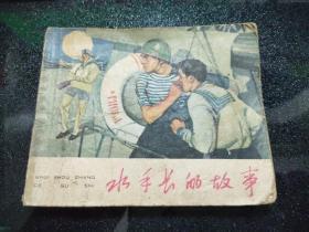 1963年版连环画——水手长的故事【1964年第二次印刷】画本01