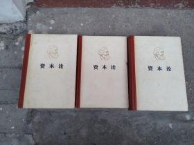 大32开  七十年代 精装 < 资本论 >  1-3本 全三卷