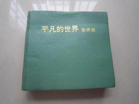 平凡的世界连环画:陕西师范大学出版社出版、1995年一版一印、24开硬精装