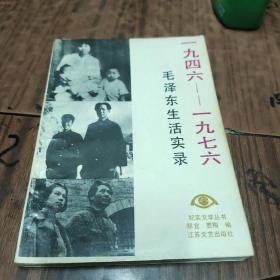 毛泽东生活实录+