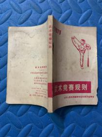 武术竞赛规则1973