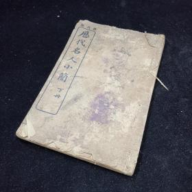 《历代名人小简》存下册,线装一册,民国商务印书馆印行, 收宋元明三朝