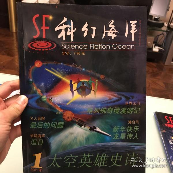 科幻海洋(2001年第1期.太空英雄史诗)