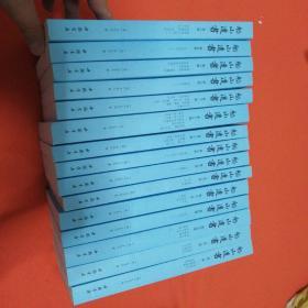 船山遗书全15册