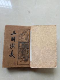 三国演义(民国版)1-90回