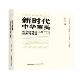 新时代中华审美的创造性转化与创新性发展