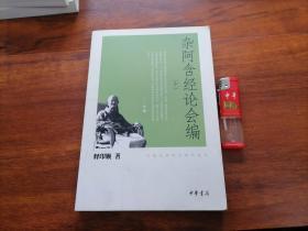 杂阿含经论会编(中)(印顺法师佛学著作系列)