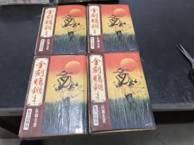 卧龙生 金剑雕翎 全套4册 金庸古龙温瑞安梁羽生我是山人武侠之外