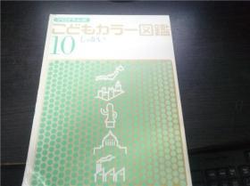プログラム式こどもカラ一図鑑   (10)しやかい  佐岛群已著  讲谈社 1970年 大16开硬精装 原版日本日文 图片实拍
