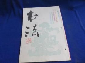 书法(1988年第2期)【高式熊先生的篆刻和书法 北魏.《中岳嵩高灵庙碑》论书法艺术语言的形意感】