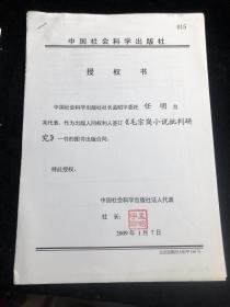 中国社会科学出版社书稿案卷 《毛宗岗小说批判研究》 作者 李正学  授权书等.