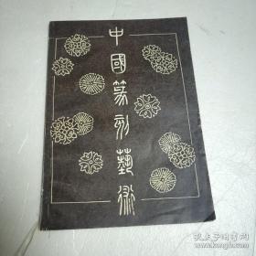 中国篆刻艺术